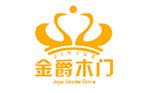 原木門十大品牌-浙江金爵工貿有限公司