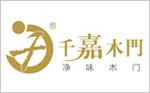 強化生態木門十大品牌-千嘉門業