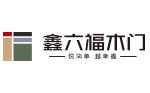 強化生態木門十大品牌-鑫六福門業
