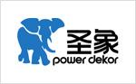 強化生態木門十大品牌-圣象集團